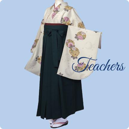 教員の袴レンタル